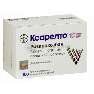 Купить Ксарелто XARELTO 10 MG (Rivaroxaban) 98 Таблеток в Москве