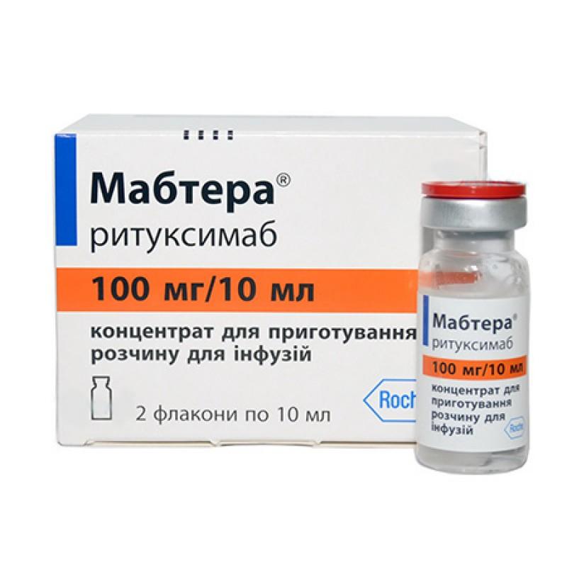 Мабтера (Ритуксимаб) MabThera 100мг/10мл 2 флакона